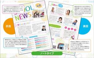 ニュースレターのテンプレート(ノートタイプ)