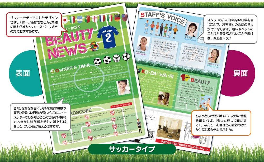 ニュースレターのテンプレート(サッカータイプ)