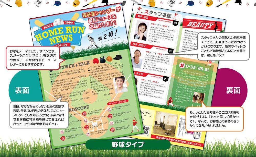 ニュースレターのテンプレート(野球タイプ)