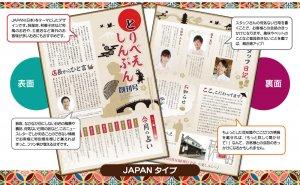 ニュースレターのテンプレート(JAPANタイプ)