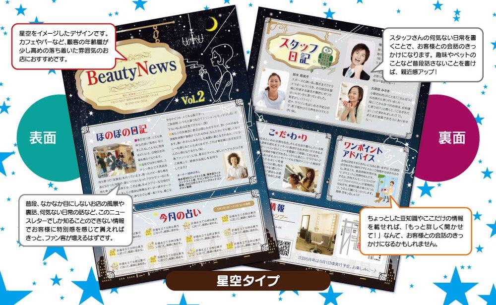 ニュースレターのテンプレート(星空タイプ)