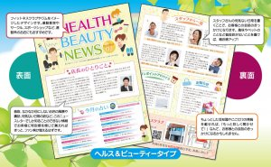 ニュースレターのテンプレート(ヘルス&ビューティータイプ)
