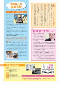 営業マンニュースレター(裏)のサンプル