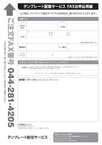 https://nlhansoku.com/www/wp-content/uploads/2021/06/テンプレート配信サービス申込書